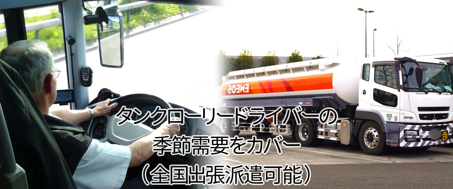 タンクローリードライバーの-季節需要をカバー-(全国出張派遣可能)