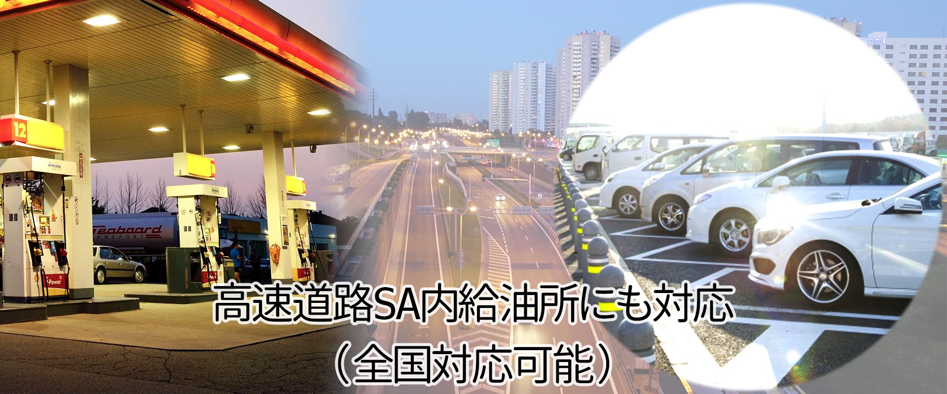 高速道路SA内給油所にも対応-(全国対応可能)